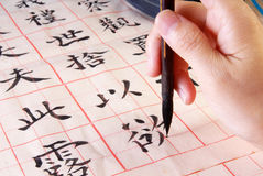 Calligraphy Stock Photo