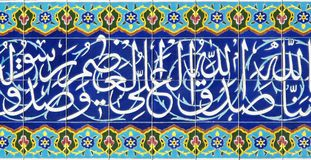 Calligraphy. On mosque mosaic wall royalty free stock images