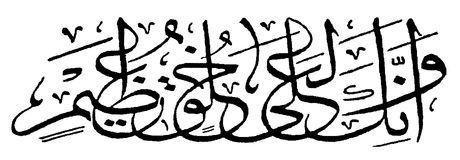 Calligraphy 2. An old arabian calligraphy notice royalty free stock image