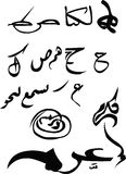 Calligraphy. A illustration of arabic ornamental calligraphy stock illustration