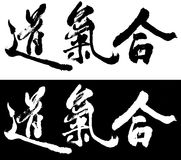 Calligraphy - aikido Stock Images