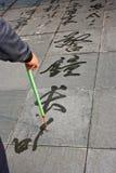 Calligraphy. Stock Photo
