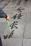 Calligraphy Stock Photos