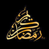 Calligraphy of Arabic text Stock Images