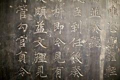 Calligraphy art  in Xian beilin museum Stock Photography