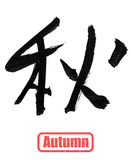 Calligraphy of autumn Stock Photography
