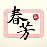 Calligraphy Chinese Good Luck Symbols Stock Photo