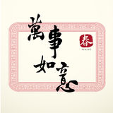 Calligraphy Chinese Good Luck Symbols Stock Images