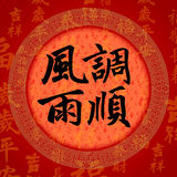 Calligraphy Chinese Good Luck Symbols Stock Image