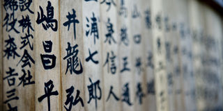 Calligraphy. Chinese Calligraphy, Nara temple, Japan stock image
