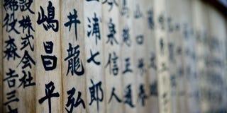 Calligraphy Stock Image