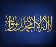 calligraphy för arabic 043 Arkivfoto