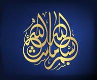 calligraphy för arabic 044 royaltyfri illustrationer