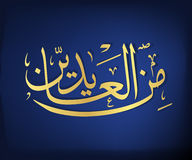 calligraphy för arabic 23 stock illustrationer