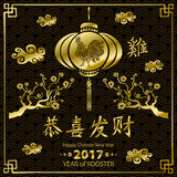 Calligraphy 2017. gold Happy Chinese new year of the Rooster. vector concept spring. background pattern Stock Image