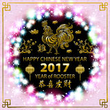 Calligraphy 2017. gold Happy Chinese new year of the Rooster. vector concept spring. pink backgroud pattern art. luminous color ga. Rland lights art Royalty Free Stock Images