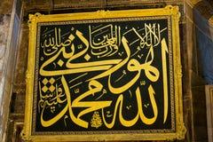Calligraphy in Hagia Sophia Stock Images