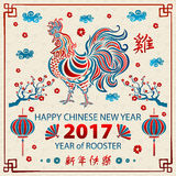 Calligraphy 2017. Happy Chinese new year of the Rooster. vector concept spring. backgroud pattern. Art Royalty Free Stock Photo
