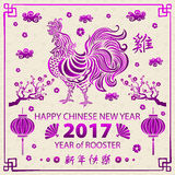 Calligraphy 2017. Happy Chinese new year of the Rooster. vector concept spring. backgroud pattern. Art Royalty Free Illustration
