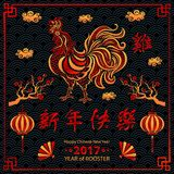 Calligraphy 2017. Happy Chinese new year of the Rooster. vector concept spring. background pattern. Art Royalty Free Illustration