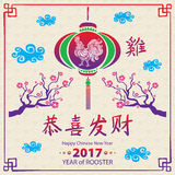 Calligraphy 2017. Happy Chinese new year of the Rooster. vector concept spring. background pattern Royalty Free Stock Images