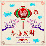 Calligraphy 2017. Happy Chinese new year of the Rooster. vector concept spring. background pattern. Vector Chinese year of rooster art. zodiac symbol. Happy New Royalty Free Stock Image