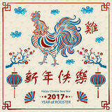 Calligraphy 2017. Happy Chinese new year of the Rooster. vector concept spring. background pattern Royalty Free Stock Photography