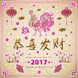 Calligraphy 2017. Happy Chinese new year of the Rooster. vector concept spring. dragon scale background pattern Royalty Free Stock Image