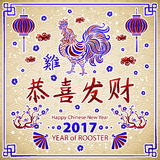 Calligraphy 2017. Happy Chinese new year of the Rooster. vector concept spring. dragon scale background pattern Royalty Free Stock Photos