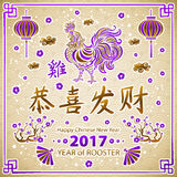 Calligraphy 2017. Happy Chinese new year of the Rooster. vector concept spring. dragon scale background pattern Royalty Free Stock Photo
