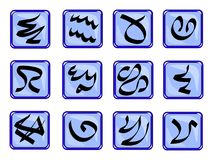 Calligraphy icons Royalty Free Stock Images