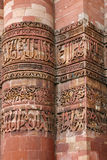 Calligraphy and intricate design on Qutub Minar Royalty Free Stock Image