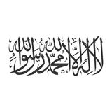 Calligraphy  of an islamic term lailahaillallah Stock Photo