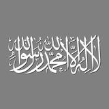 Calligraphy  of an islamic term lailahaillallah Royalty Free Stock Photo