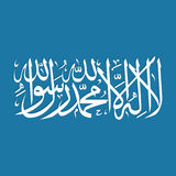 Calligraphy  of an islamic term lailahaillallah Royalty Free Stock Images