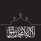 Calligraphy  of an islamic term lailahaillallah Stock Photos