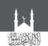 Calligraphy  of an islamic term lailahaillallah Royalty Free Stock Photos