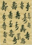 Calligraphy -longevity. Unique and beautiful Chinese calligraphy, written in a variety of ancient fonts longevity stock photos