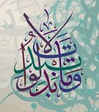 Calligraphy from the Quran Surah Ahzab ayat 23. They do not change their Covenant in any way.  Stock Images