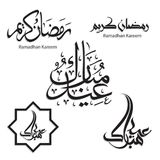 Calligraphy ramadhan kareem. Vector calligraphy ramadhan kareem set for your background ramadhan Royalty Free Stock Photography