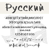 Calligraphy Russian alphabet Royalty Free Stock Photo