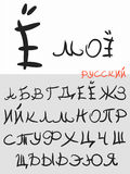Calligraphy Russian font Royalty Free Stock Photography