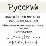 Calligraphy Russian font Stock Photo