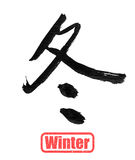Calligraphy of winter Royalty Free Stock Photo