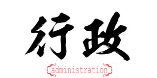 Calligraphy word of administration. In white background. Chinese or Japanese. 3D rendering Royalty Free Stock Photos
