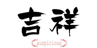 Calligraphy word of auspicious in white background. Chinese or Japanese. 3D rendering royalty free illustration