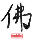 Calligraphy word, buddha Stock Images