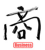 Calligraphy word, business Stock Photography