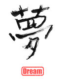 Calligraphy word, dream Stock Photography