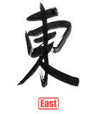 Calligraphy word, east Stock Photos